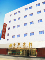 Chongwen District Beijing Ai Hua Hotel