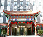 Dongcheng bölgesinde,  Hua Fu International Hotel
