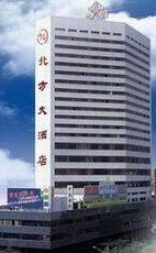Futian District Shenzhen Norinco Hotel