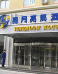 Chaoyang District Beijing Star-Moon Hotel