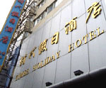 Dongcheng District Time Holiday Hotel Beijing