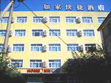 Xicheng District Home Inn-Binjing Dewai Branch