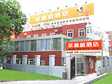 Dongcheng District Beijing New Travel Hotel