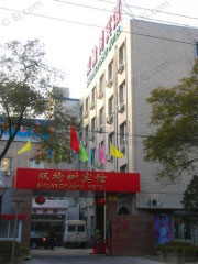 Haidian District Beijing Shuangyushu Hotel
