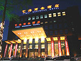 Beijing Yihai Business Hotel