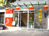 Kunming Fairyland Hotel Express-Chuanjin Road Branch