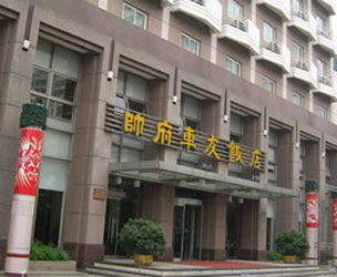 Wuhan Marshal Palace Hotel