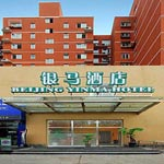 Chaoyang District Beijing Yinma Hotel - Beijing