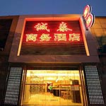 Dongcheng District Chengtai Business Hotel - Beijing