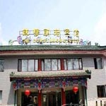 Xicheng District Qomolangma Hotel - Beijing