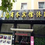 Wuhan Dynasty Business Hotel