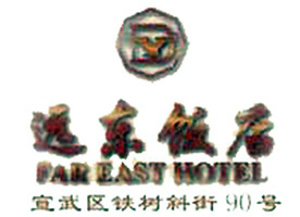 Beijing Far East Hotel logo