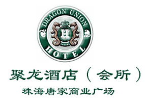 Dragon Union Hotel - Zhuhai Logo