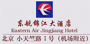 Eastern Air Hotel Beijing logo