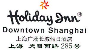 Holiday Inn Downtown, Shanghai logo