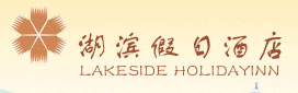 Lakeside Holiday Inn, Shanghai logo