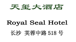 Royal Seal Hotel, Changsha logo
