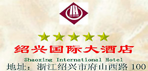 Shaoxing International Hotel logo