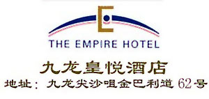 The Empire Hotel Kowloon logo