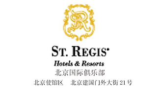 The St. Regis, Beijing