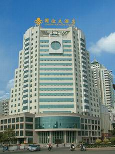 Union Nation Hotel ,Fuzhou